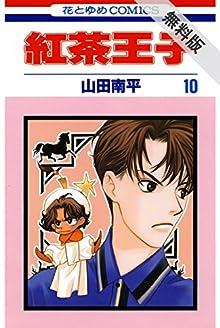 紅茶王子【期間限定無料版】 10 (花とゆめコミックス)