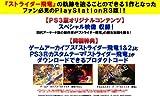 ストライダー飛竜 - PS3 画像