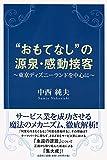 """""""おもてなし""""の源泉・感動接客 ~東京ディズニーランドを中心に~"""