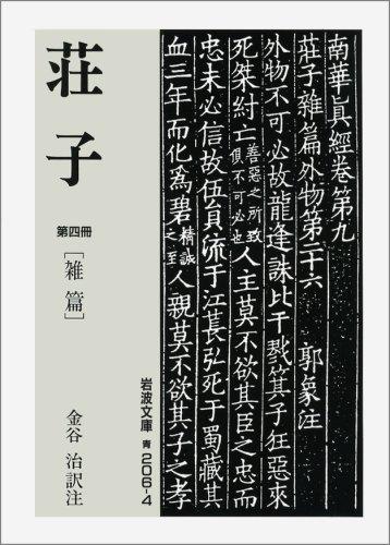 荘子 第4冊 雑篇 (岩波文庫 青 206-4)の詳細を見る