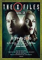 X−ファイル 2016 VOL.3 (竹書房文庫)