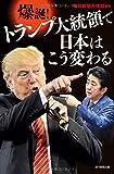 爆誕! トランプ大統領で日本はこう変わる