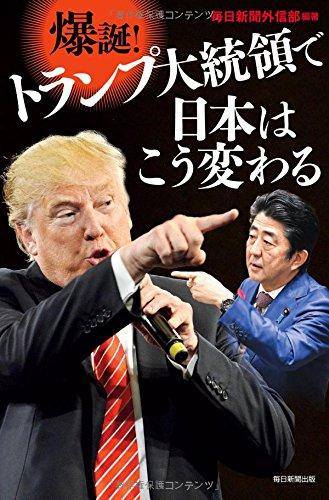 爆誕! トランプ大統領で日本はこう変わるの詳細を見る