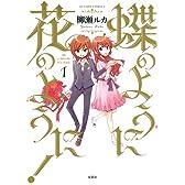 蝶のように花のように!(1) (アクションコミックス)