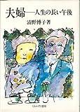 夫婦--人生の長い午後 (シリーズ〈女・いま生きる〉 (2))