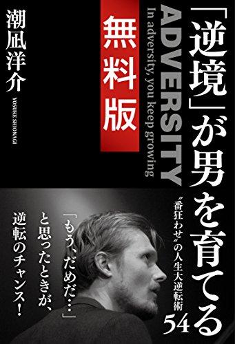 """「逆境」が男を育てる 無料版 """"番狂わせ""""の人生大逆転術54"""