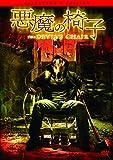 悪魔の椅子 コレクターズ・エディション[DVD]