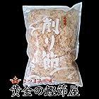 鰹節 かつお節 だし 出汁 黄金本枯節 花かつお (業務用) 450g×10袋