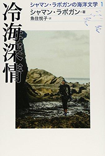 シャマン・ラポガンの海洋文学〈1〉〈2〉 (草風館)