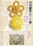 季刊銀花1972夏10号