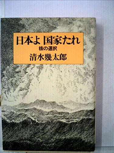 日本よ国家たれ―核の選択 (1980年)の詳細を見る