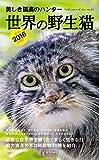 世界の野生猫2016: 美しき孤高のハンター
