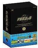 世界鉄道の旅 第1シリーズ プレミアムBOX [DVD]
