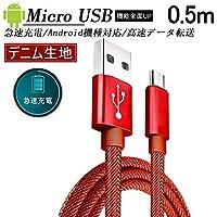 micro USBケーブル 0.25/0.5/1/1.5m Android用 マイクロUSB 急速充電ケーブル デニム生地 収納ベルト付き モバイルバッテリー スマホ充電器 Xperia Galaxy AQUOS (0.5m(収納ベルトなし), レッド) …