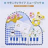 マタニティライフ ミュージック ピアノのメロディーを集めて・・・