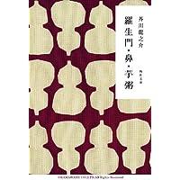 羅生門・鼻・芋粥 (角川文庫)