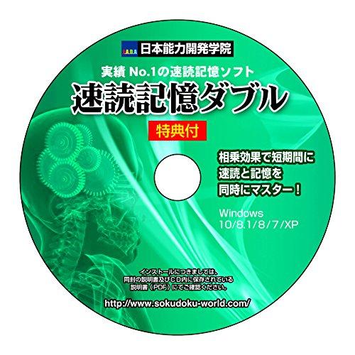 速読記憶力 トレーニング ソフト 【速読記憶ダブル】 初級~...