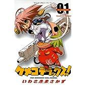 ケメコデラックス! 01 (電撃コミックス)
