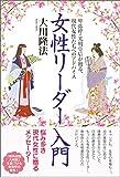 女性リーダー入門 卑弥呼・光明皇后が贈る、現代女性たちへのアドバイス