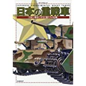 日本の重戦車 150トン戦車に至る巨龍たちの足跡 (メディアパルムック)