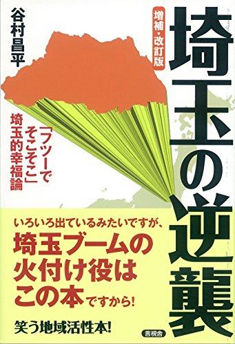 埼玉の逆襲 (笑う地域活性本)の詳細を見る