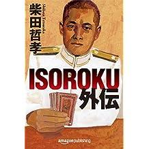 ISOROKU外伝 (Kindle Single)