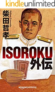 ISOROKU外伝 (Kindle Single)