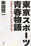 東京スポーツ青春物語