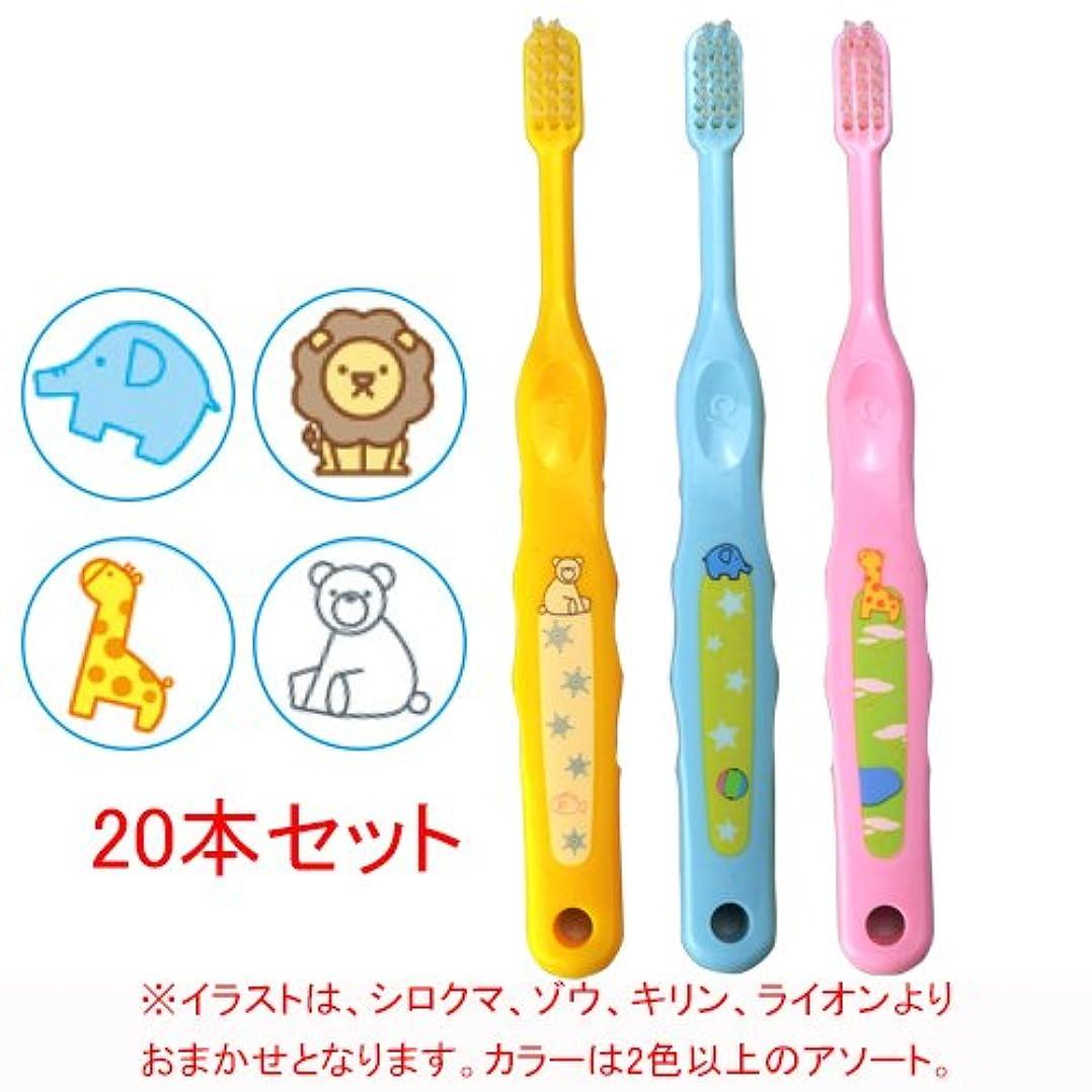 老人サミット方向Ciメディカル Ci なまえ歯ブラシ 502 (ふつう) (乳児~小学生向)×20本