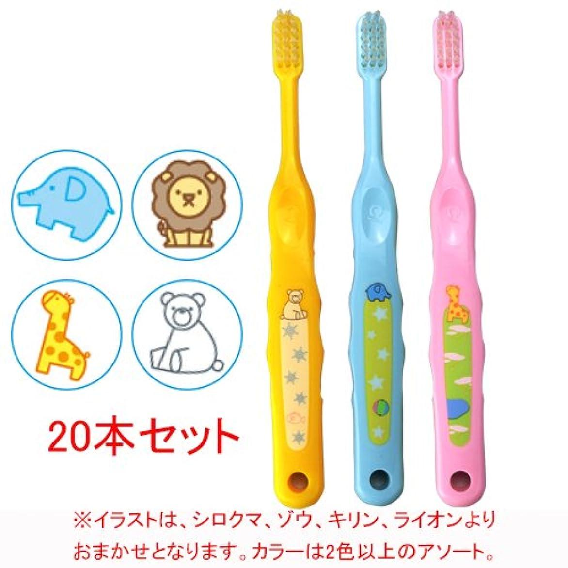 湿度牧草地エレメンタルCiメディカル Ci なまえ歯ブラシ 502 (ふつう) (乳児~小学生向)×20本