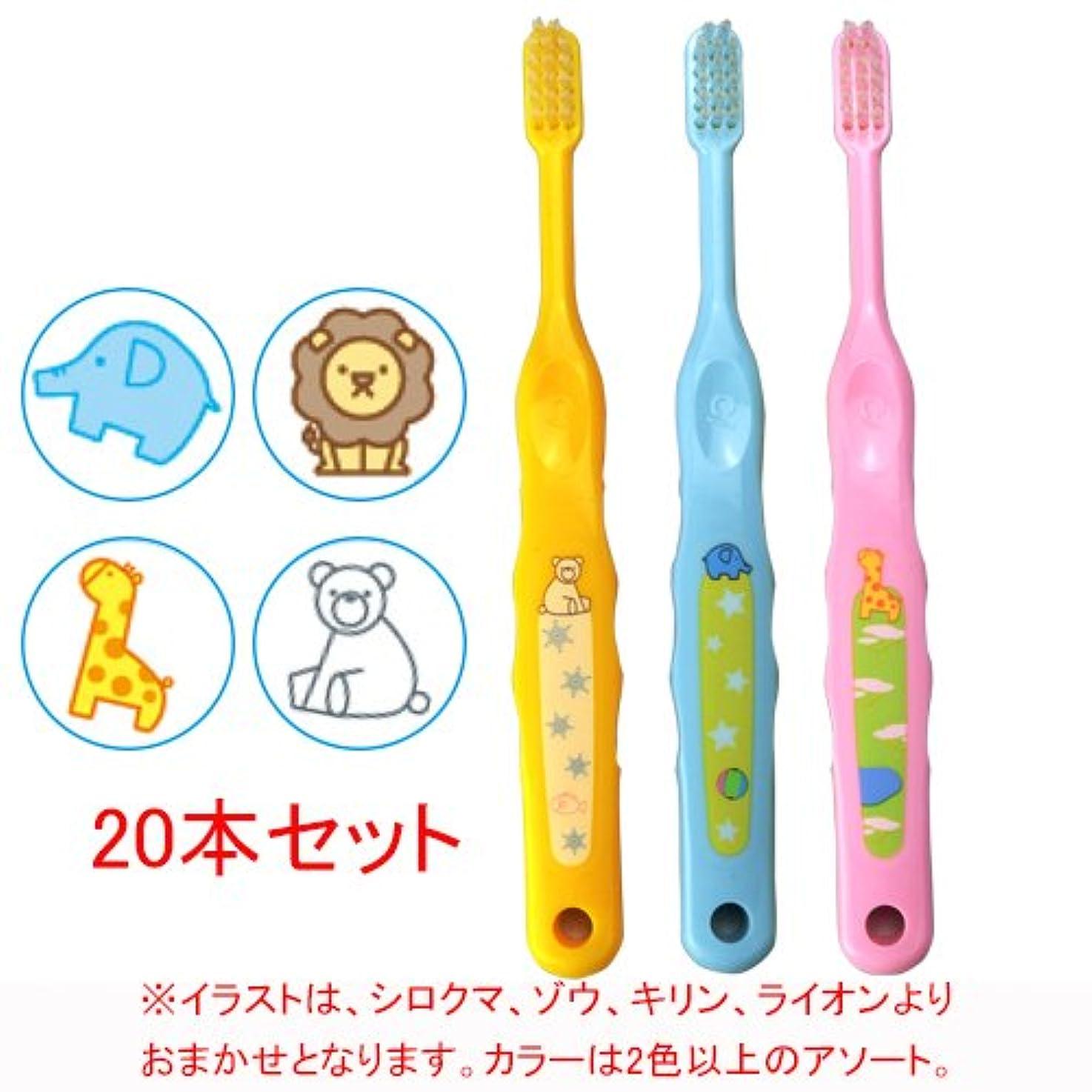 持つブリード維持するCiメディカル Ci なまえ歯ブラシ 503 (やわらかめ) (乳児~小学生向)×20本