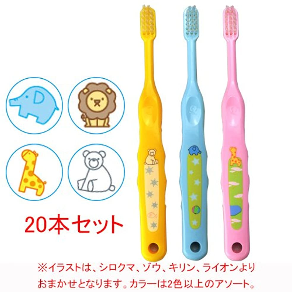 木スポンジ感嘆符Ciメディカル Ci なまえ歯ブラシ 502 (ふつう) (乳児~小学生向)×20本