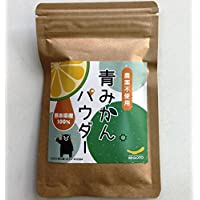 青みかんパウダー粉末30g 農薬不使用 熊本県芦北産100%