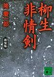 新装版 柳生非情剣 (講談社文庫)