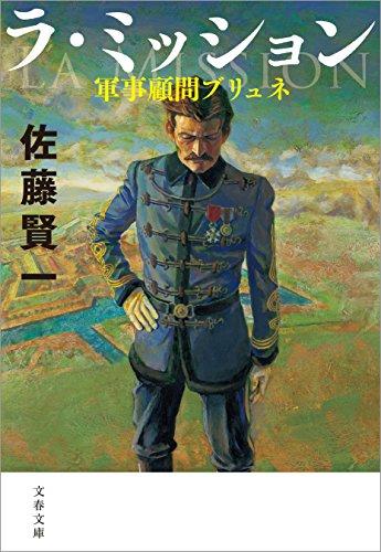 Amazon.co.jp: ラ・ミッション ...