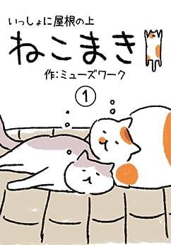[ミューズワーク]の猫マンガ「ねこまき1」