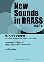 New Sounds in BRASS NSB第43集 M.ルグランの世界