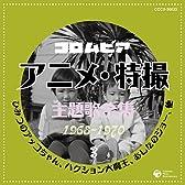 コロムビア TVアニメ・特撮主題歌全集3