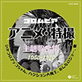 コロムビア TVアニメ・特撮主題歌全集3 ユーチューブ 音楽 試聴