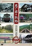 思い出の鉄路 本州・四国・九州編 [DVD]