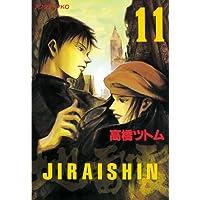 地雷震(11) (アフタヌーンコミックス)