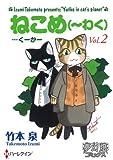 ねこめ(~わく) Vol.02