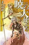 暁の天使たち / 茅田 砂胡 のシリーズ情報を見る