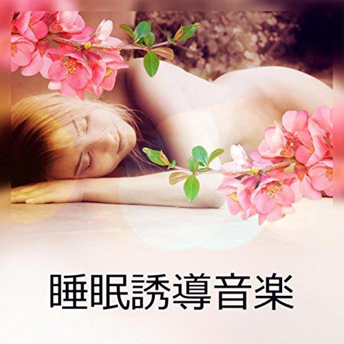 睡眠誘導音楽 - 深い眠りとリラックス (寝る前に聴く曲, ...