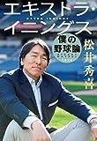 エキストラ・イニングス 僕の野球論 (文春文庫)