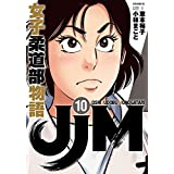 JJM 女子柔道部物語(10) (イブニングKC)