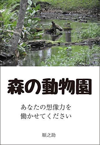 森の動物園