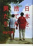 日本を捨てた男たち フィリピンに生きる「困窮邦人」 画像