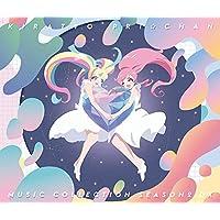 キラッとプリ☆チャン♪ ミュージックコレクション Season.2 DX