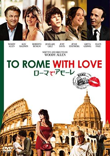 ローマでアモーレ [DVD]の詳細を見る